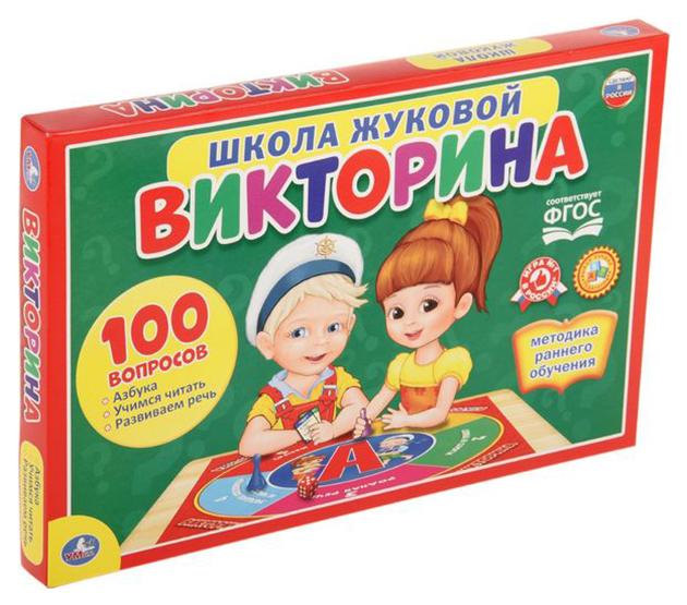 Викторина Умка 100 Вопросов Школа Жуковой