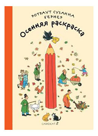 Раскраска Самокат Осенняя Раскраска фото