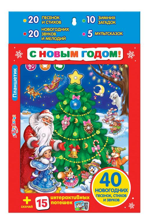 картинка Музыкальная игрушка Азбукварик С новым годом! от магазина Bebikam.ru