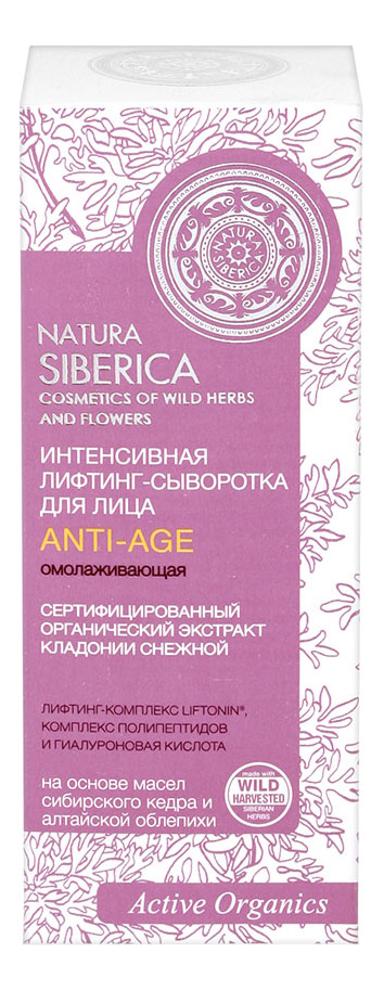 Сыворотка для лица NATURA SIBERICA Anti-Age интенсивная 30 мл