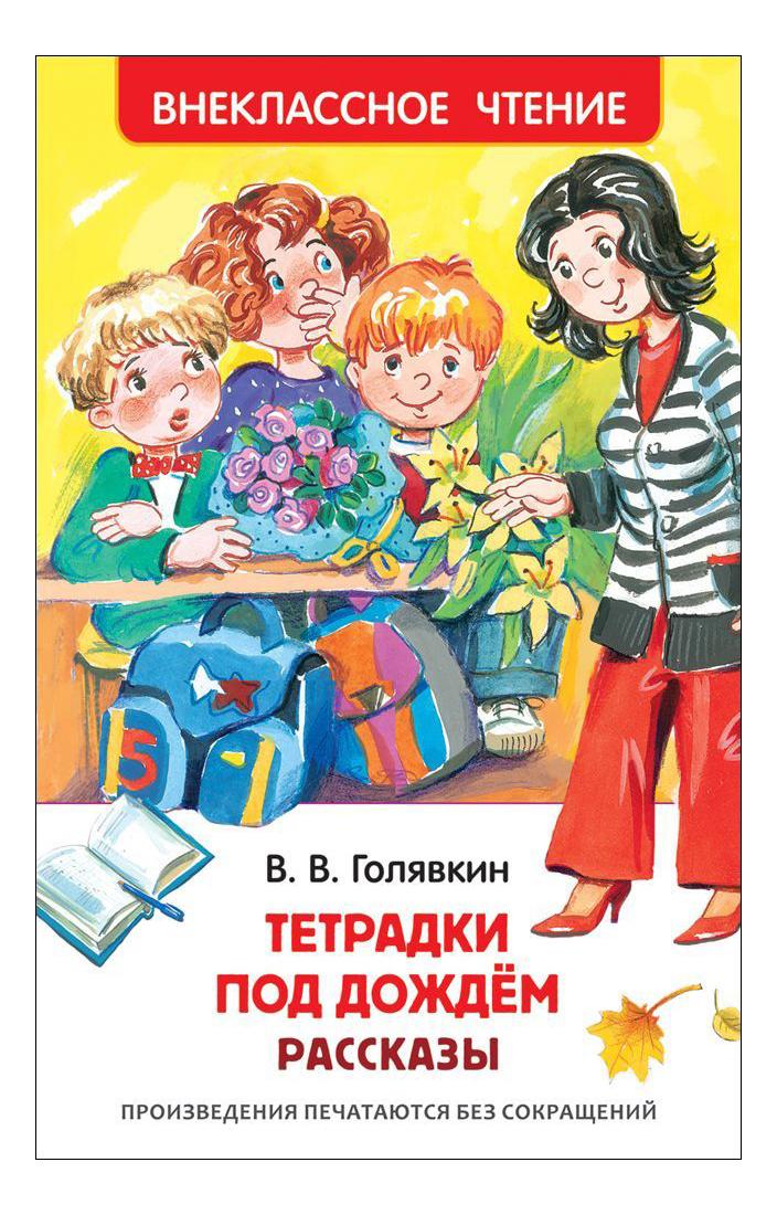 Купить Сказки русских писателей, Книжка Росмэн Сказки Русских писателей, Детская художественная литература