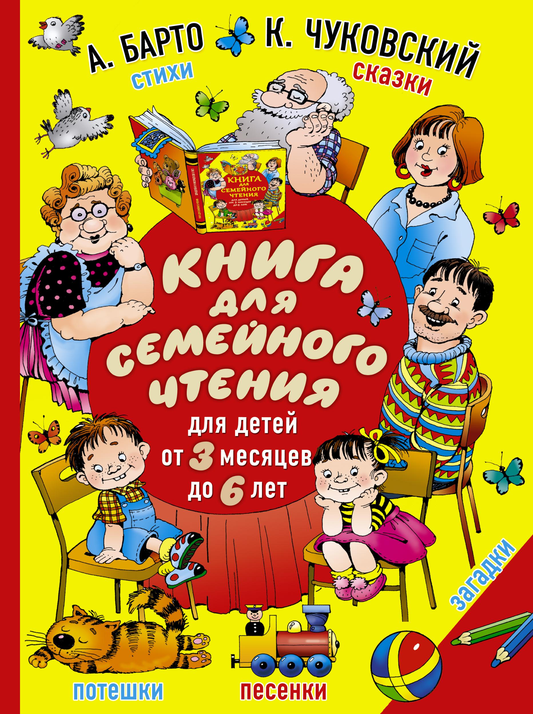 Купить Книга для семейного чтения: для детей от 3 месяцев до 6 лет, АСТ, Книги по обучению и развитию детей