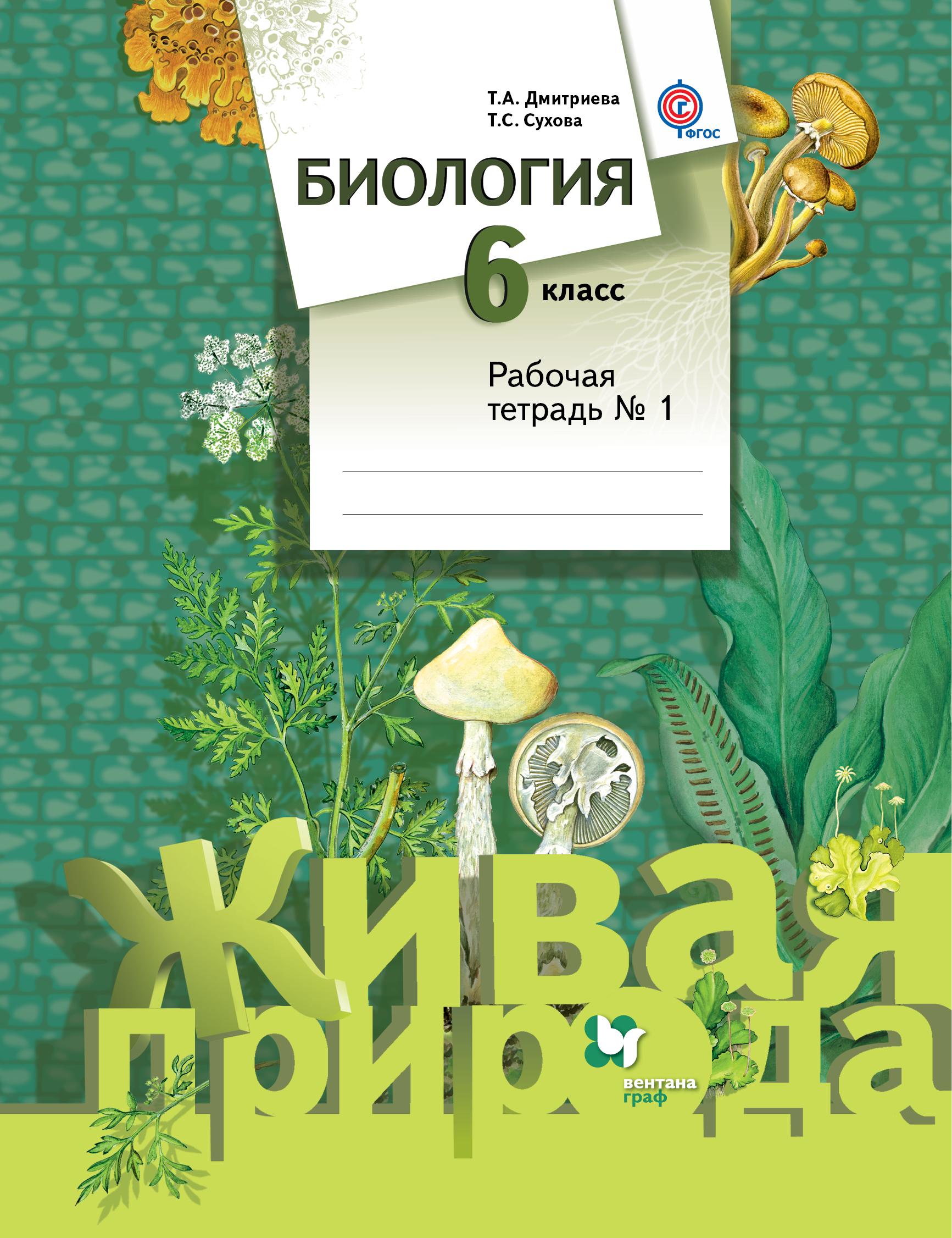 Биология, 6Класс, Рабочая тетрадь №1