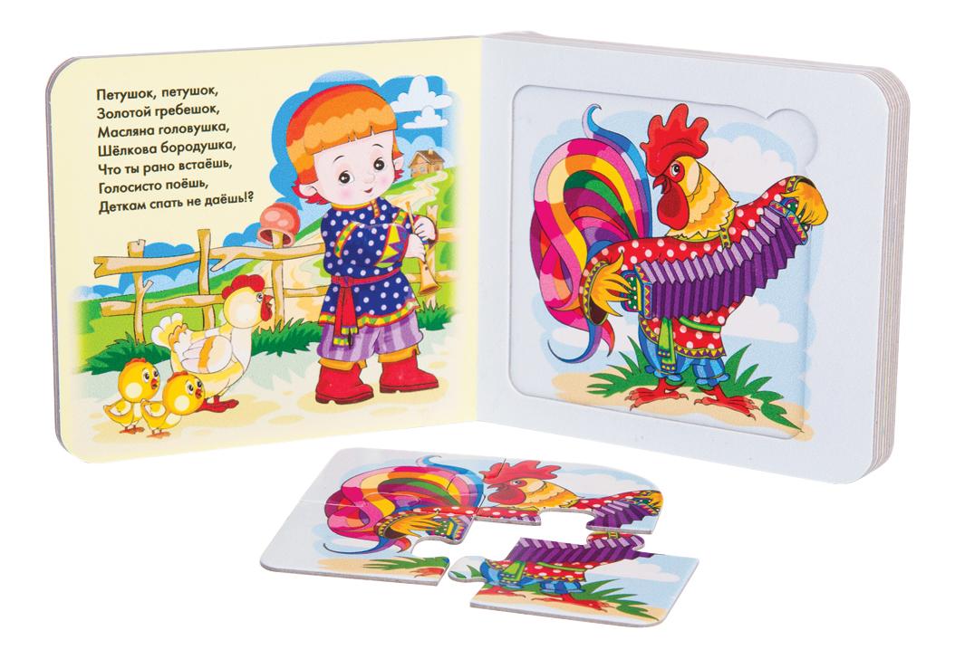 Потешки и песенки, Книжка-Игрушка Step Puzzle потешки и песенки, Книги по обучению и развитию детей  - купить со скидкой
