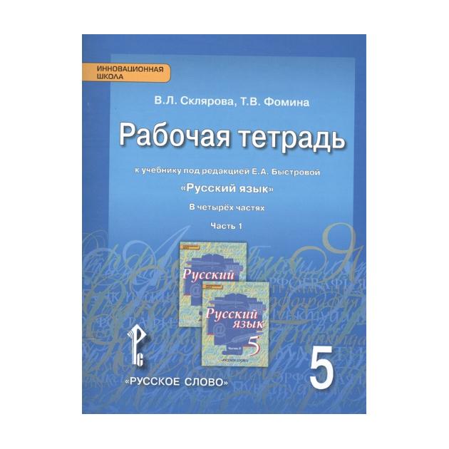 Рабочая тетрадь Русский Язык. 5 класс. Рабочая тетрадь. В 4-Х Частях. Ч.1. фото