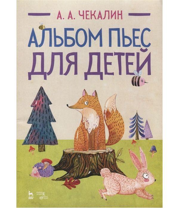 Книга Альбом пьес для детей. Ноты
