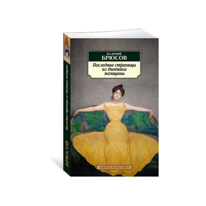 Книга последние Страницы из Дневника Женщины