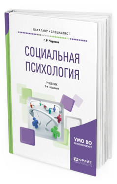 Социальная психология 2-е Изд. Испр. и Доп.. Учебник для Бакалавриата и Специалитета