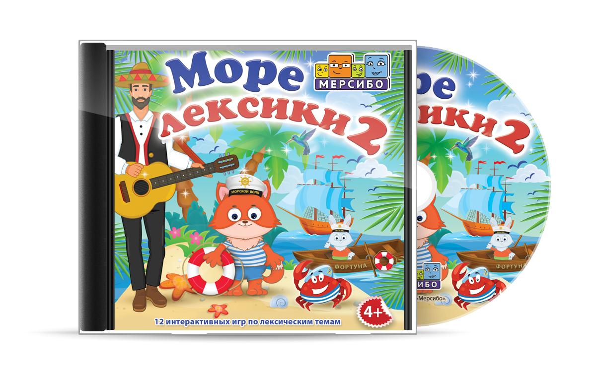 Развивающие игры на CD Мерсибо Море лексики