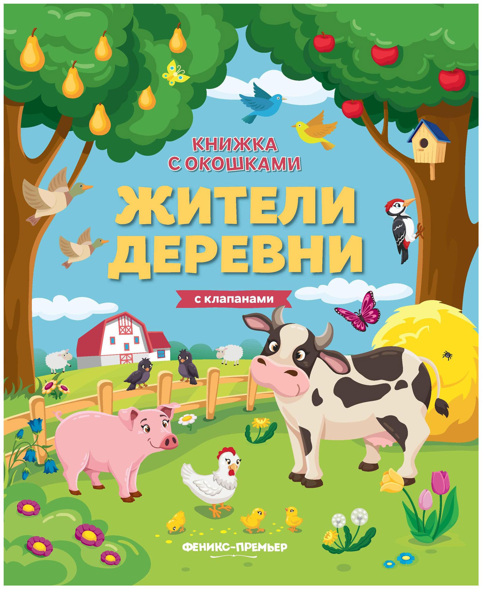 Купить Книга Жители деревни: книжка с клапанами , Феникс, Познаем мир