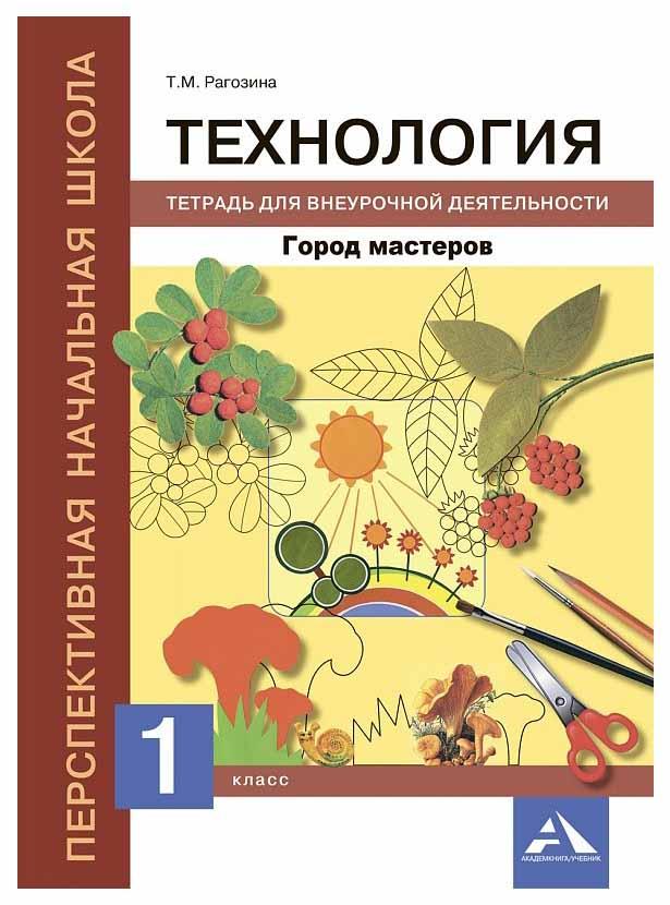 Тетрадь для внеурочной деятельности Академкнига Рагозина Т. «Технология. 1 класс» фото