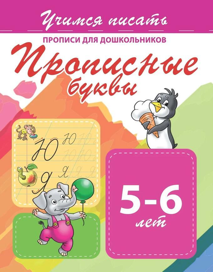 Учимся писать, прописи для Дошкольников, прописные Буквы, 5-6 лет
