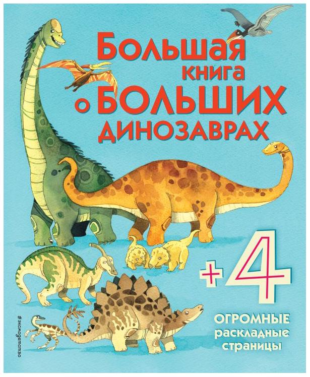 Энциклопедия для Малышей (С клапанами) Большая книга о Больших Динозаврах Эксмо