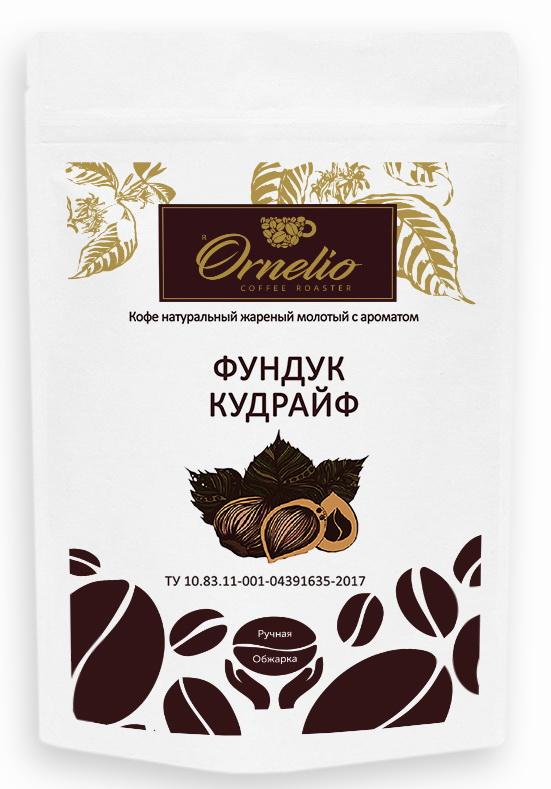 Кофе жареный молотый Ornelio арабика с ароматом  фундук кудрайф  250 г