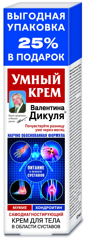 Купить Крем для тела В.Дикуль Умный крем мумие и хондроитин 125 мл, КоролевФарм