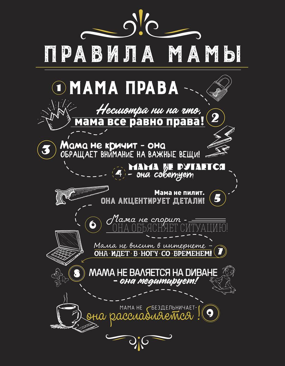 Картина на холсте 30x40 Правила мамы 2 Ekoramka HE-101-288