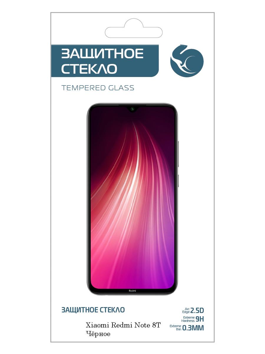 Защитное стекло Zibelino 5D для Xiaomi Redmi Note 8T (6.3)