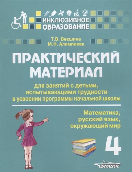Практический Материал для Занятий С Детьми, Испытывающими трудности В Усвоении программы Н