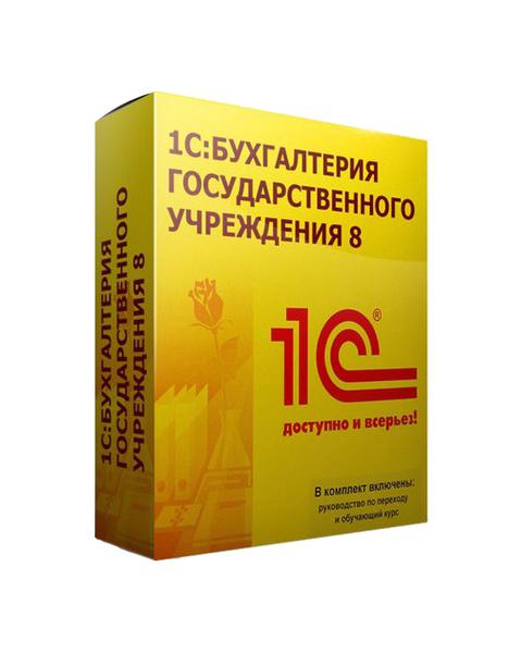 Программное обеспечение 1С Бухгалтерия государственного учреждения