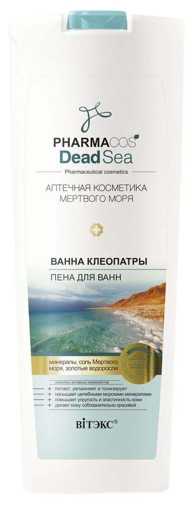 Купить Пена для ванн Витэкс Ванна Клеопатры 500 мл, Vitex