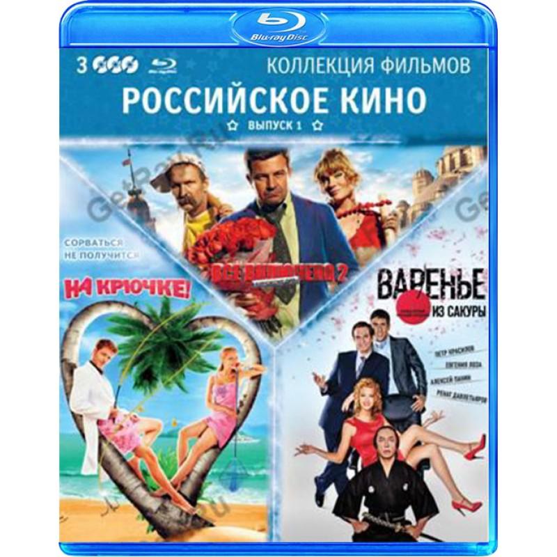 BLU-RAY-видеодиск Коллекция фильмов - Российское кино (Выпуск 1), Новый Диск  - купить со скидкой
