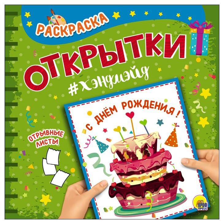 Проф-Пресс Раскраска, Открытка, Хэндмэйд, С днём рождения