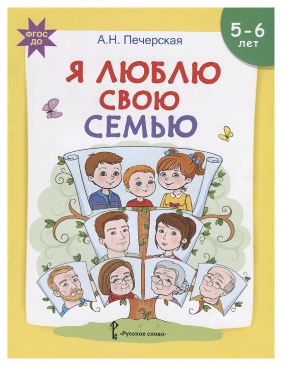 Русское Слово Я люблю Свою Семью, Развивающая тетрадь С наклейками для Детей 5-6 лет, Фгос фото