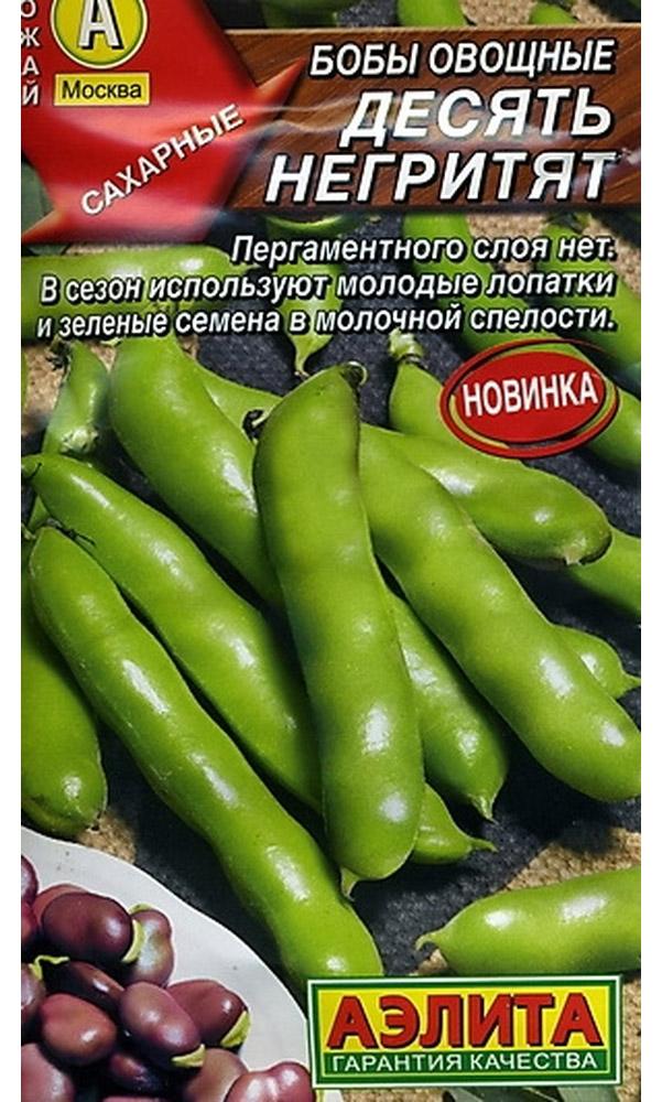 Семена Бобы овощные Десять негритят, 10 г, АЭЛИТА
