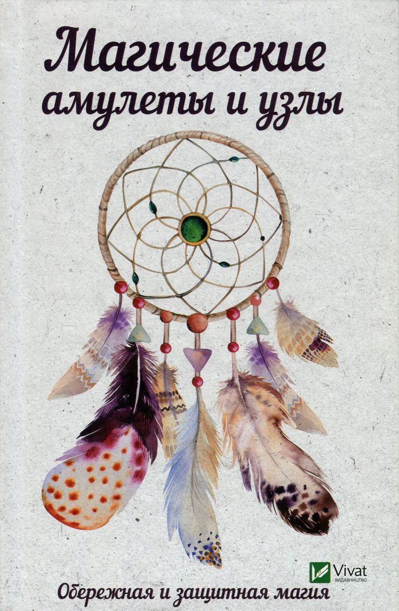 Книга Магические Амулеты и Узлы, Обережная и Защитная Магия