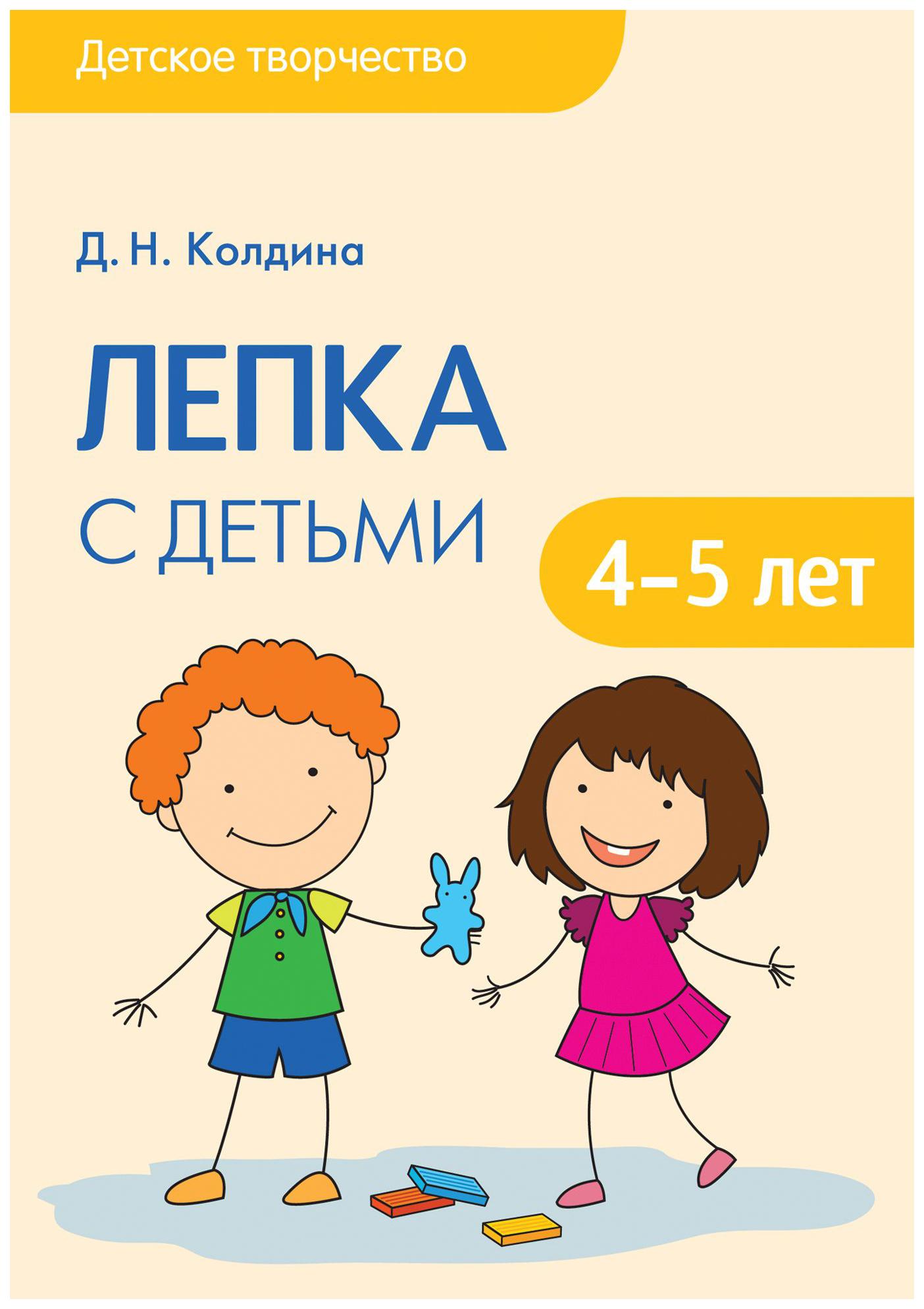 Обучающая колдина Д.Н. Детское творчество лепка С Детьм и 4-5 лет