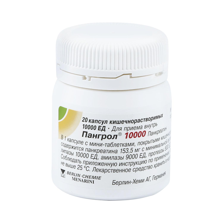 Пангрол 10000 капсулы 10000 ЕД 20 шт.