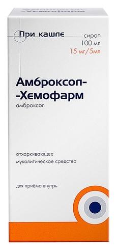 Амброксол сироп 15 мг/5 мл 100 мл Хемофарм