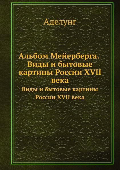 Альбом Мейерберга, Виды и Бытовые картины России Xvii Века