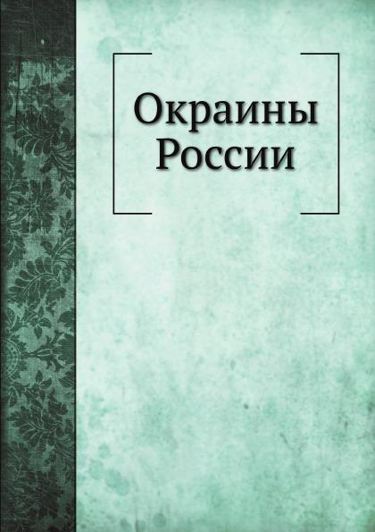 Окраины России
