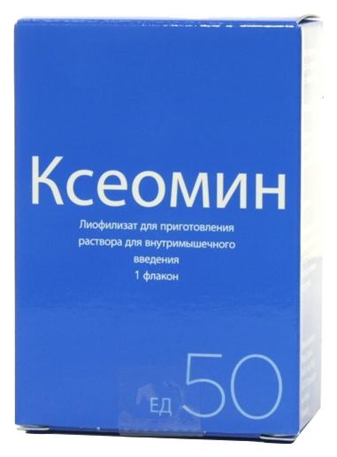 Ксеомин лиофилизат 50 ЕД
