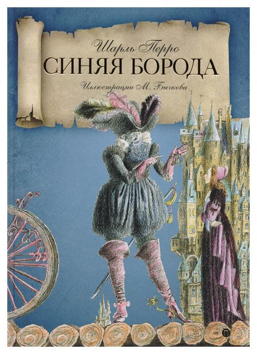 Купить Синяя Борода, Рипол-Классик, Детская художественная литература