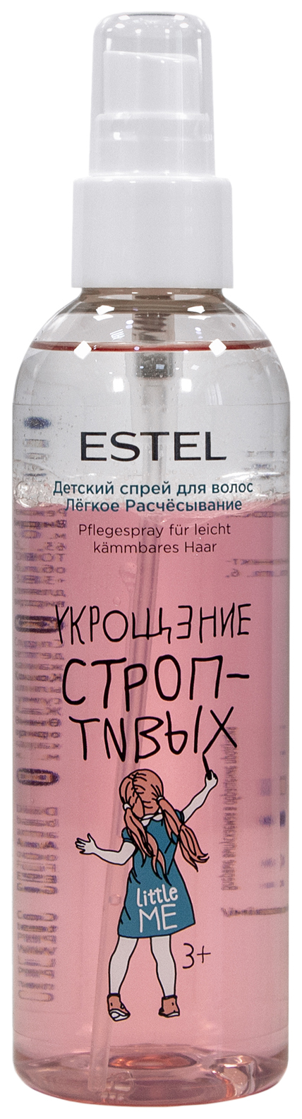 Детский спрей для волос Estel Little Me Легкое расчесывание Укрощение спротивых 200 мл
