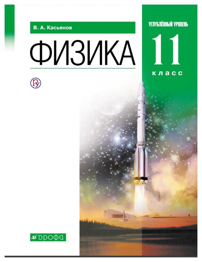 Касьянов, Физика, 11 кл, Учебник, Углубленный Уровень, Вертикаль (Фгос)