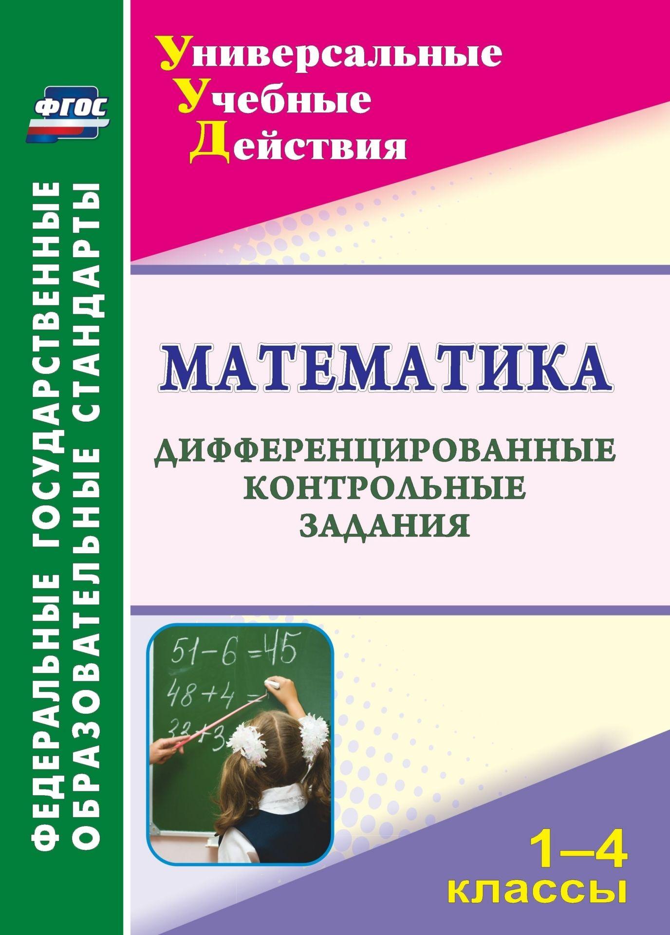 Яровая, Математика, 1-4 кл, Дифференцированные контрольные Задания (Фгос)
