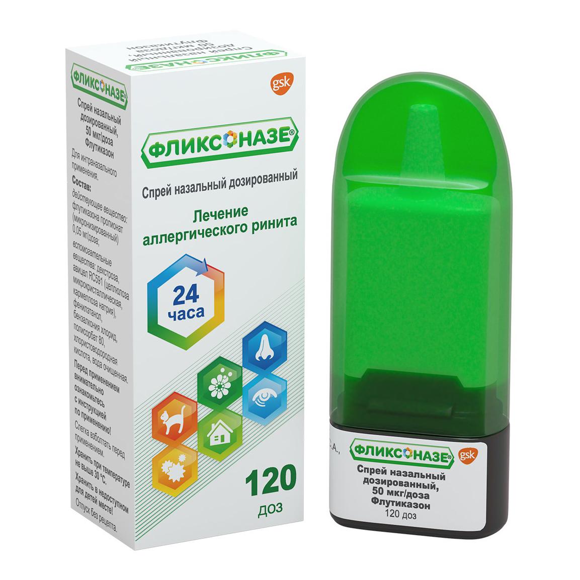 Фликсоназе спрей назальный 50 мкг/доза 120 доз