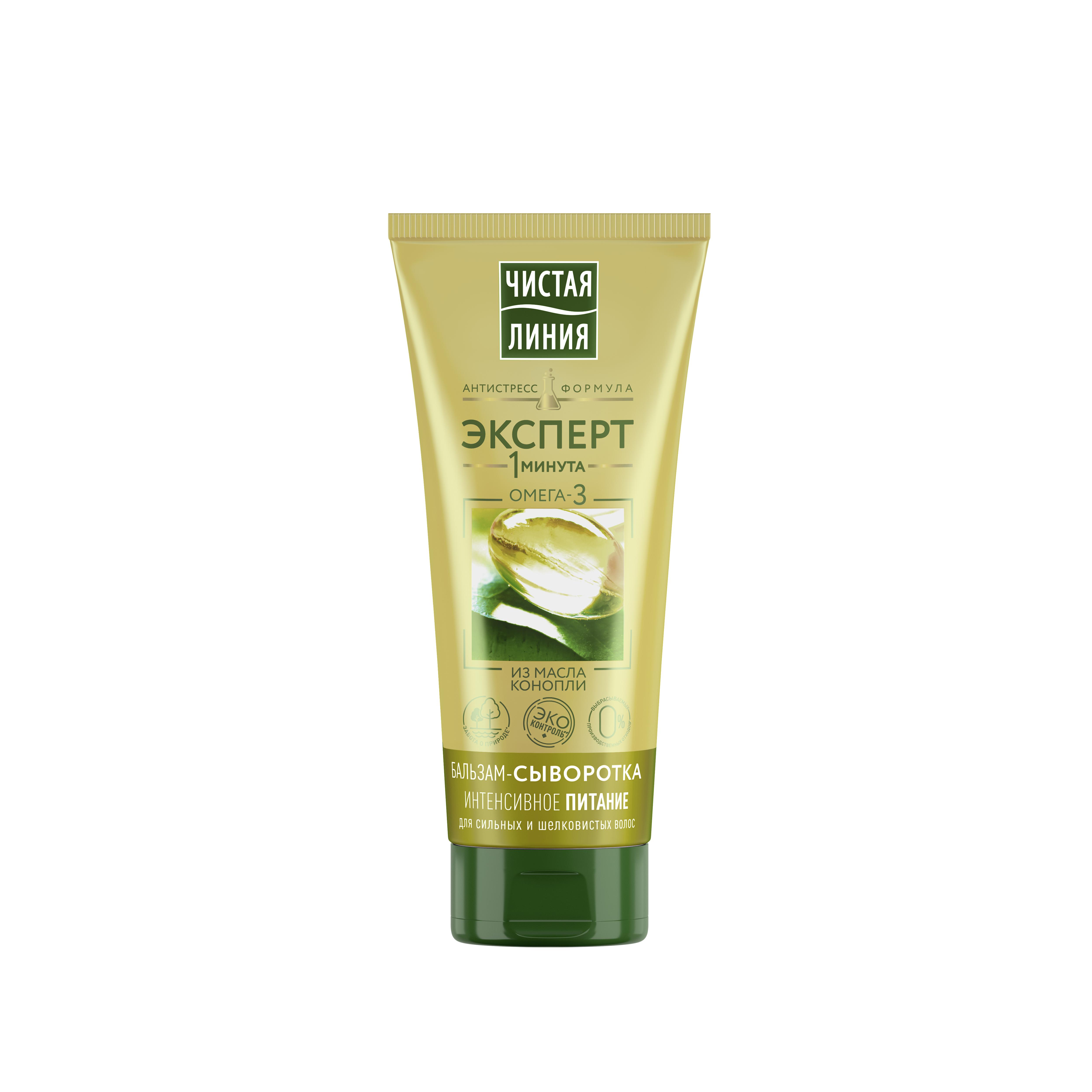 Бальзам-сыворотка для волос Чистая линия Интенсивное питание, 200 мл