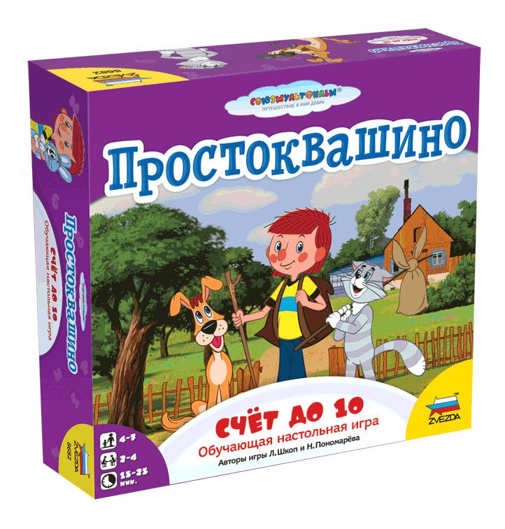 Купить Простоквашино Счет до 10, Семейная настольная игра Zvezda Простоквашино, Счет до 10,