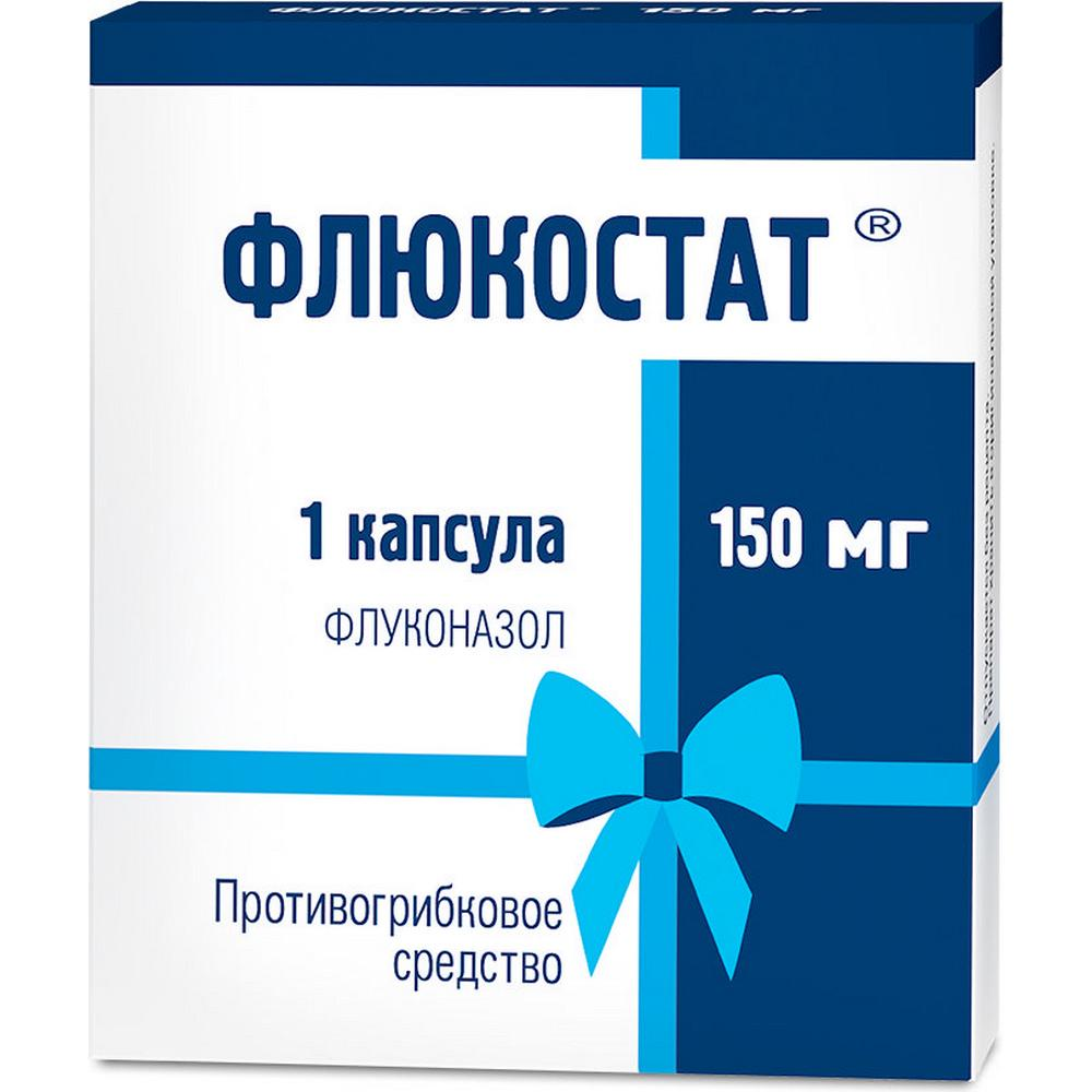 Флюкостат капсулы 150 мг