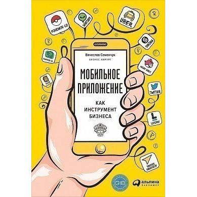 Мобильное приложение как инструмент бизнеса фото