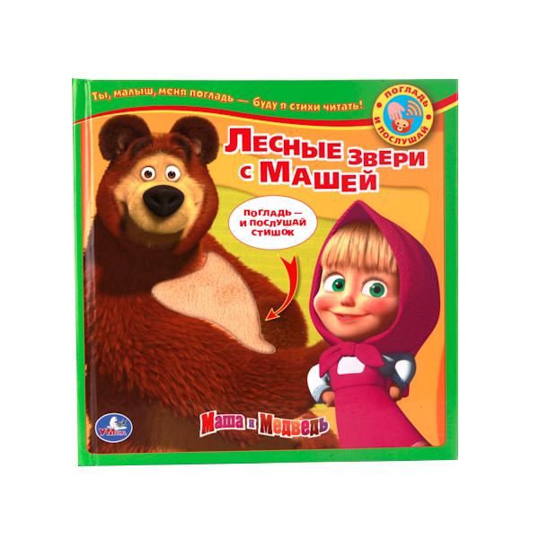 Купить Лесные зверушки с машей, Книга с тактильными вставками Умка Маша и Медведь. Лесные зверушки с Машей 178496, Книги по обучению и развитию детей