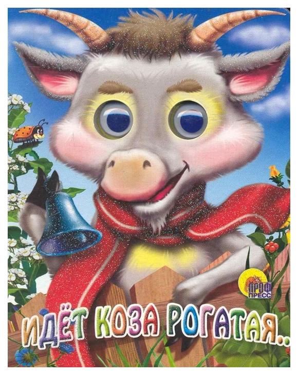 Купить Книжка-Игрушка проф-Пресс С Глазками-Мини, Идет коза Рогатая (Коза В Шарфике), Проф-Пресс, Книги по обучению и развитию детей