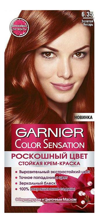 Краска для волос Garnier Color Sensation \
