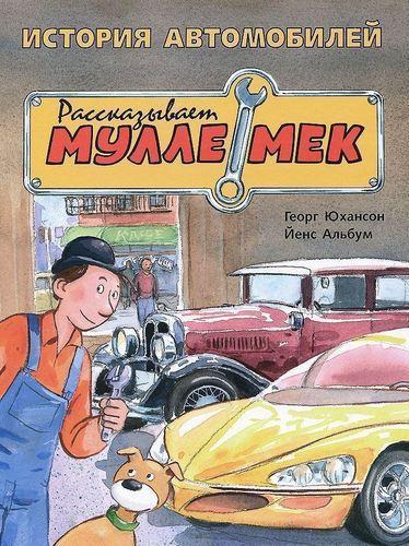 Купить История автомобилей. Рассказывает Мулле Мек, Мелик-Пашаев, Детские энциклопедии