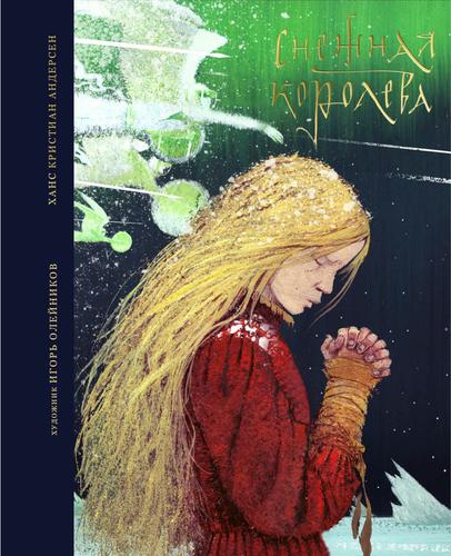 Купить Снежная королева, Сказки В Семи Рассказах, Никея