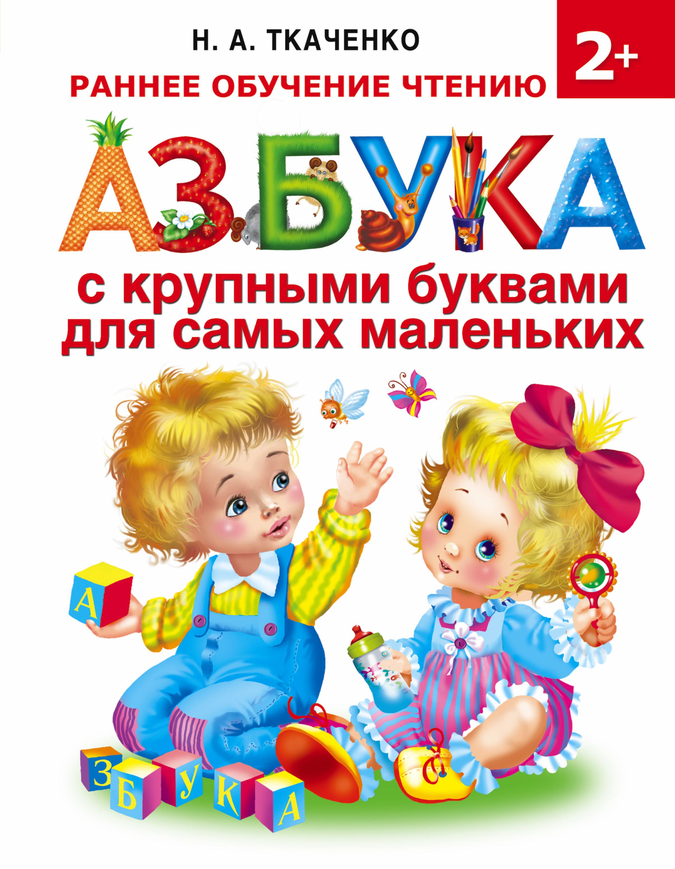 Купить Азбука С крупными Буквами для Самых Маленьких, АСТ, Книги по обучению и развитию детей